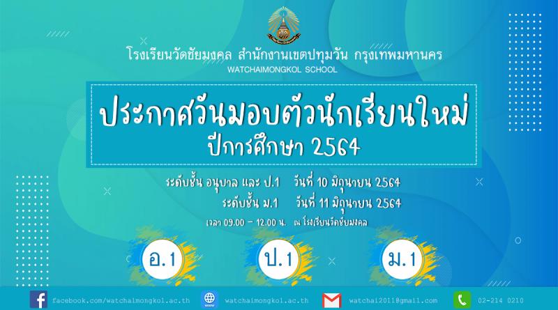 ประกาศวันมอบตัว นักเรียนปีการศึกษา 2564